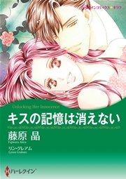 ハーレクイン 漫画家藤原晶セット vol.2