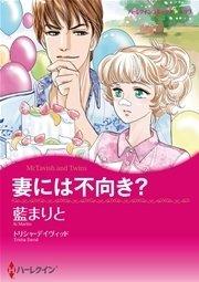 ハーレクイン 漫画家 藍まりとセットvol.3