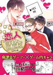 恋人課金【コミックス版】【シーモア限定特典付き】