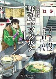 漫画版 野武士のグルメ【電子限定おまけ付き】