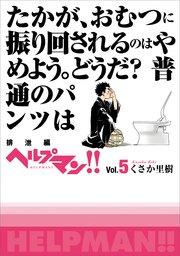 ヘルプマン!! Vol.5 排泄編
