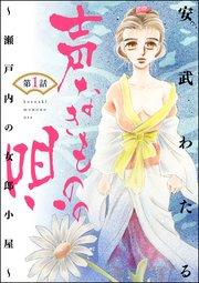 声なきものの唄~瀬戸内の女郎小屋~(分冊版)