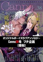 オリジナルボーイズラブアンソロジーCanna 38号プチ企画【受粉】【分冊版】