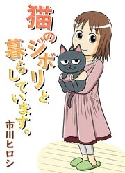猫のジボリと暮らしています。