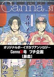 オリジナルボーイズラブアンソロジーCanna 31号プチ企画【鼻血】【分冊版】