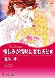 ハーレクイン 漫画家 麻生歩×復讐に燃える愛セット