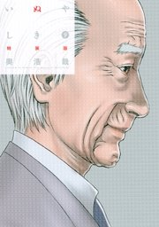 いぬやしき(9) カラーコミック付き 特装版 【電子特典付き】