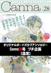 オリジナルボーイズラブアンソロジーCanna 28号プチ企画【温度】【分冊版】
