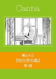 知らずの森【分冊版】