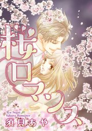 桜ロマンス