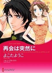ハーレクイン シングルファーザーとの恋セットVol.1