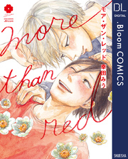 more than red【シーモア限定特典付き】