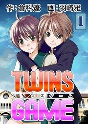 TWINS GAME【分冊版】