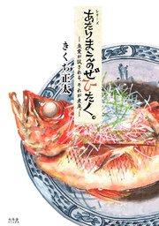 あたりまえのぜひたく。 魚愛が試される、それが煮魚。