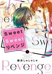 Sweet Sweet リベンジ