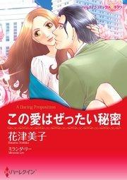 ハーレクイン 漫画家 花津美子セットvol.4