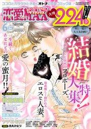 恋愛LoveMAX 2015年6月号