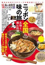 ニッポン全国味の旅 名物と郷土料理