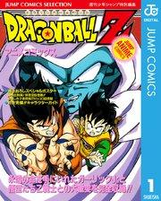 ドラゴンボールZ アニメコミックス