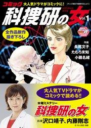 コミック科捜研の女