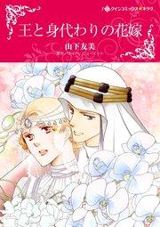 ハーレクイン 王と身代わりの花嫁