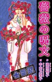 薔薇の呪文【合冊版】