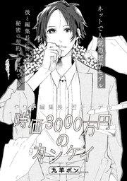 時価3000万円のカンケイ
