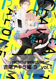 recottia selection 吉尾アキラ編3