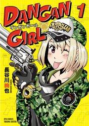DANGAN GIRL【お試し版】