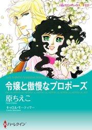 ハーレクイン ヒストリカル・ロマンステーマセットvol.8