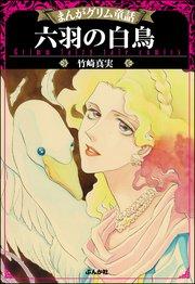 まんがグリム童話 六羽の白鳥