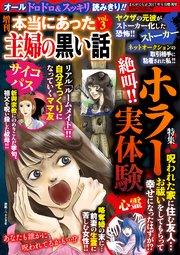 増刊 本当にあった主婦の黒い話vol.3