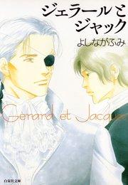 ジェラールとジャック(白泉社文庫版)