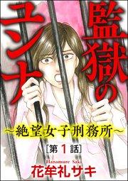 監獄のユンナ~絶望女子刑務所~(分冊版)