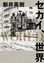 セカイ、WORLD、世界
