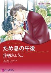ハーレクイン 社長令嬢ヒロインセット vol.1