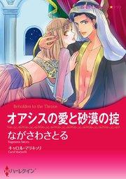 ハーレクイン 漫画家 ながさわさとるセット vol.3