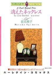 ハーレクイン ハーレクインコミックス セット 2016年 vol.122
