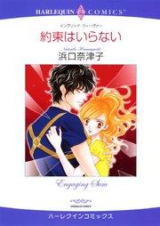 ハーレクイン ハーレクインコミックス セット 2016年 vol.124
