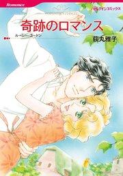 ハーレクイン ハーレクインコミックス セット 2016年 vol.126