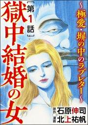獄中結婚の女~極愛・塀の中のラブレター~(分冊版)