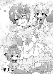 魔法少年あまちカナメ【分冊版】