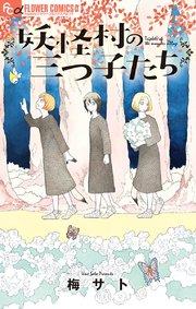 妖怪村の三つ子たち