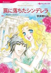 ハーレクイン ハーレクインコミックス セット 2016年 vol.132