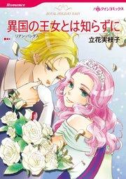 ハーレクイン ハーレクインコミックス セット 2016年 vol.137