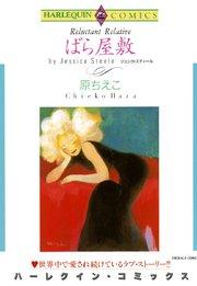 ハーレクイン ハーレクインコミックス セット 2016年 vol.143