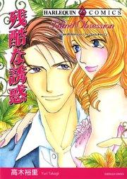 ハーレクイン ハーレクインコミックス セット 2016年 vol.147