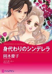 ハーレクイン ハーレクインコミックス セット 2017年 vol.6