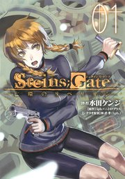 STEINS;GATE 亡環のリベリオン