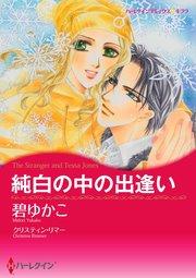 ハーレクイン ハーレクインコミックス セット 2017年 vol.18